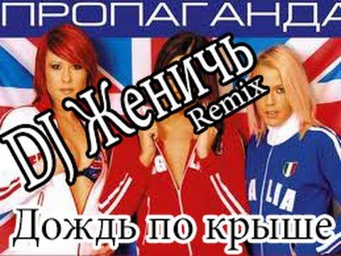 Пропаганда-Дождь по крыше(DJ Женичь Remix)