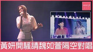 黃妍開音樂會請魏如萱隔空對唱