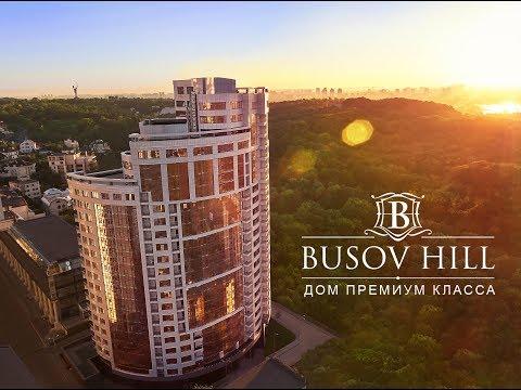 ЖК Busov Hill г. Киев, Печерский р-н., (Зверинец), ул. Бусловская, 12 от ООО