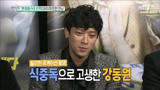 [Section TV] 섹션 TV - Kang dongwon suffer from food poisoning! 20161218