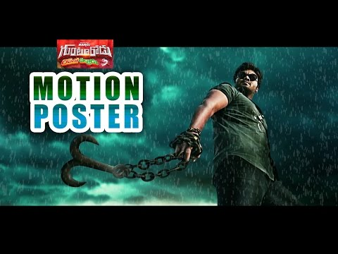Gunturodu-Movie-Motion-Poster