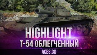 Т-54 облегченный - бой до последнего