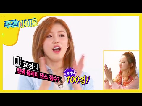 주간아이돌 (Weeky Idol) - 금주의 아이돌 효성 Random Play Dance (Vietnam Sub)