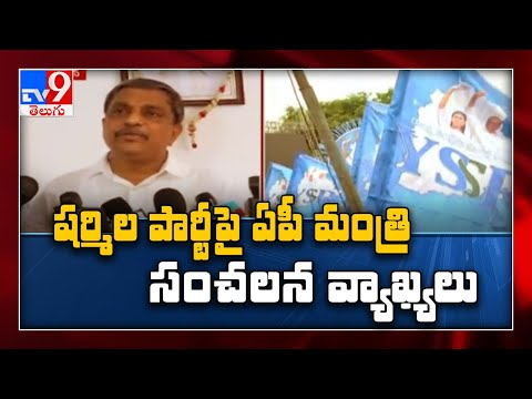 Sajjala comments over launch of new party by YS Sharmila in Telangana