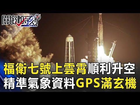「福衛七號」衝上雲霄順利升空 精準氣象資料GPS滿是玄機!? 關鍵時刻20190625-6 傅鶴齡