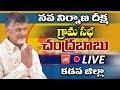 CM Chandrababu  Nava Nirmana Deeksha  @ YSR Dist - Live