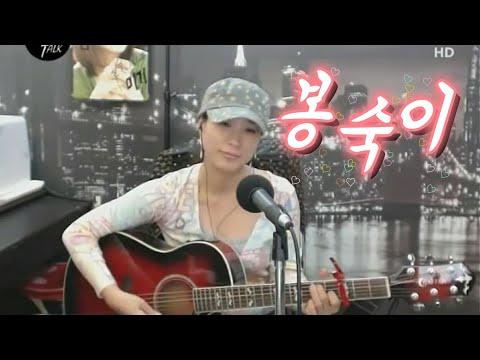 봉숙이 (장미여관) Cover by 미기 MIGI