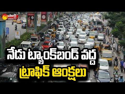 Hyderabad: Traffic restrictions at Tank Bund on Sundays