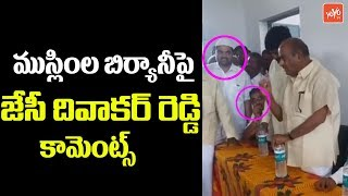 J.C.Diwakar Reddy interesting comments on biryani in marri..