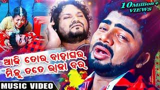 Aaji Tora Bahaghara Milu Tate Raja Bara - Odia New Music Full Video
