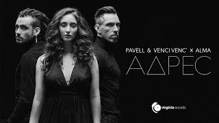 Pavell & Venci Venc' x ALMA - Adres (Official Video)