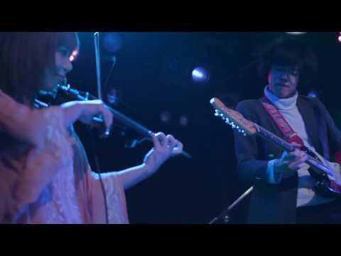 オワリカラ with バイオリン柴由佳子(チーナ)「へんげの時間」