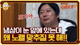 이 노랠 못 맞추면 냉삼을 못 먹는데 왜 노래를 맞추질 못 해..! | 신서유기7 tvNbros7 EP.4