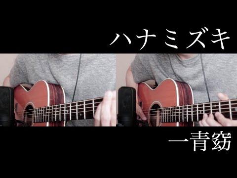 ハナミズキ(Acoustic Guitar)