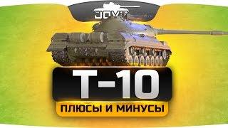 Уже не ТТ, но и еще не СТ. Плюсы и минусы советского Т-10.