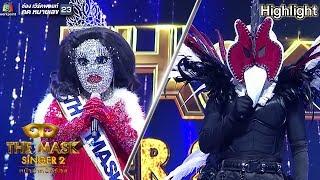 ช่วงตอบคำถาม หน้ากากนางงาม กับ หน้ากากไก่ฟ้า | The Mask Singer 2