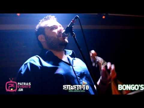Σπάστε το @ Bongo's Cafe Club  Μιχαλης Μαραγκακης Part 2