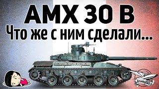 AMX 30 B - Что же с ним сделали...
