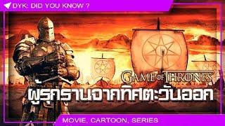 🔻 ผู้รุกรานจากทิศตะวันออก ⚔ Game of Thrones