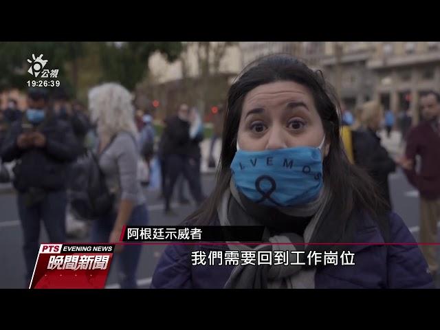 疫情衝擊經濟 拉丁美洲爆發示威潮