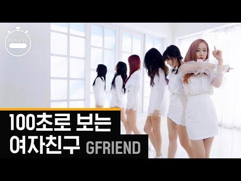[100초] 100초로 보는 여자친구 GFRIEND 100sec Choreography