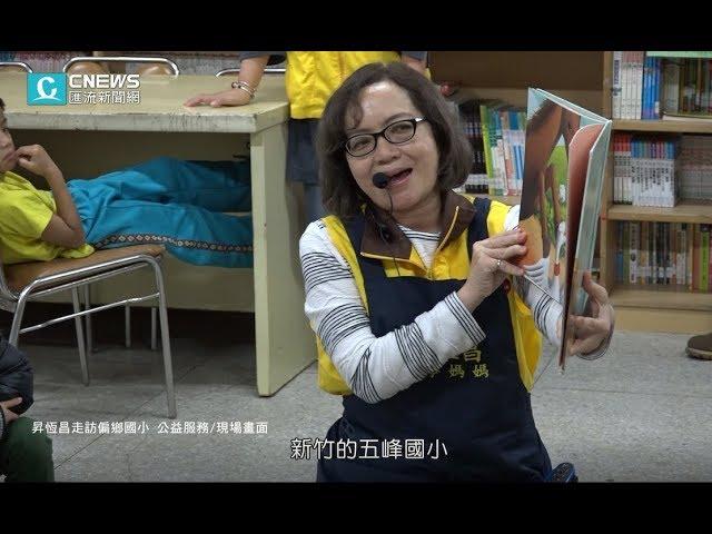 【有影】 故事媽媽來了!風箏飛起來了!山上孩子好開心