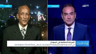 السودان.. ما مدى معقولية مطلب قوى التغيير بالحل الفو ...