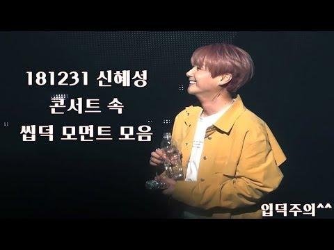 [4k] 181231 신혜성 콘서트 속 씹덕 모먼트 모음