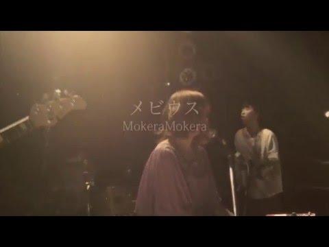 メビウス - MokeraMokera