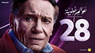 Awalem Khafeya Series - Ep 28 | عادل إمام - HD مسلسل عوالم خفية ...