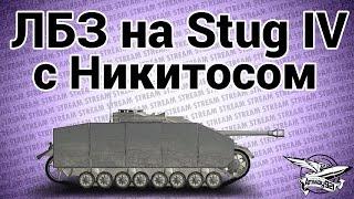 Стрим - ЛБЗ на Stug IV с Никитосом