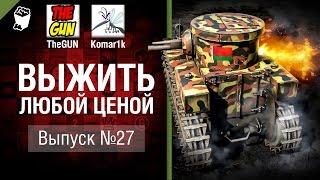 Выжить любой ценой №27 - от TheGun и Komar1K