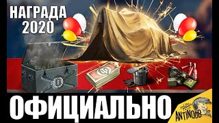 Превью: УРА! ПЕРВАЯ НАГРАДА WoT 2020 ВСЕМ! ПРЕМ ИМБА ОТ WG в World of Tanks!