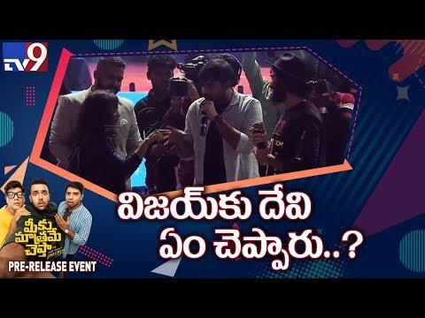 Vijay Devarakonda gives credit to TV9 anchor Devi for his success