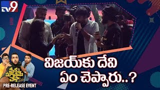 Vijay Devarakonda gives credit to TV9 anchor Devi for his ..