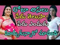 Real Name Of Tollywood Actress Roja That You Might Have Not Known Yet   Celebs Videos   News Mantra