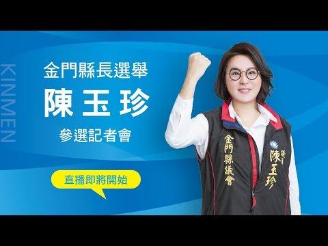 金門縣長選舉  陳玉珍參選記者會