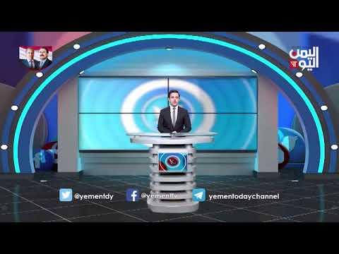 قناة اليمن اليوم - واي نت 03-11-2019
