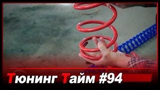 Тюнинг Тайм Жорик Ревазов выпуск 94: Ставим на 12ку новую подвеску и замеряем динамику S1600.