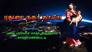 Tamil Roman Catholic Paraloga Matha Songs New Mp3 Fast