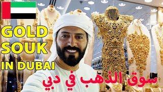 أرخص سوق ذهب في دبي هو سوق الذهب Dubai Souk     -