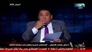 المصري أفندي| داعش يفضح الاخوان .. المختفى قسريا يظهر في مهمة ...