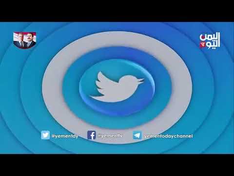 قناة اليمن اليوم - واي نت 21-07-2019