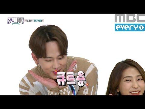 주간아이돌 - (Weeklyidol EP.245) Seek Junghyung's cute motion