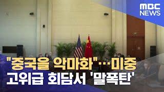 """""""중국을 악마화""""…미중 고위급 회담서 '말폭탄' (2021.07.27/뉴스투데이/MBC)"""