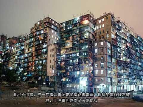 直擊曾經香港著名的貧民窟,世界上人口密度最高的地區!