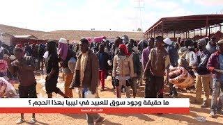 سوق للعبيد في ليبيا..هل هذه حقيقة؟     -