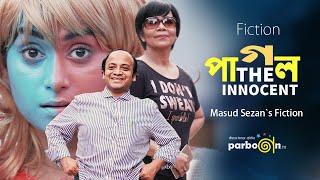 পাগল The Innocent | Full Fiction | Directed by Masud Sezan