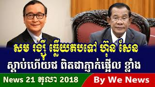 សម រង្ស៊ី ឆ្លើយតបទៅលោក ហ៊ុន សែន យ៉ាងចាស់ដៃ,rfa khmer news today