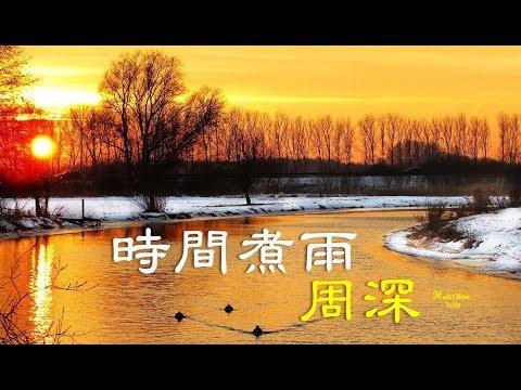 周深《時間煮雨》青草離離 等來年 秋風起 ... Zhou Shen ♥ ♪♫*•